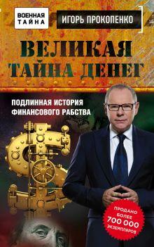 Обложка Великая тайна денег Игорь Прокопенко