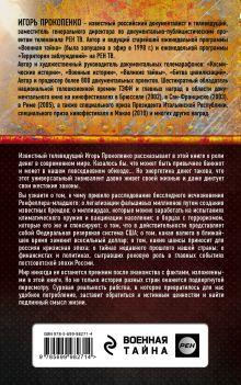 Обложка сзади Великая тайна денег Игорь Прокопенко