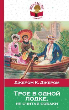 Обложка Трое в одной лодке, не считая собаки Джером К. Джером
