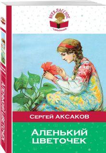 Аленький цветочек обложка книги