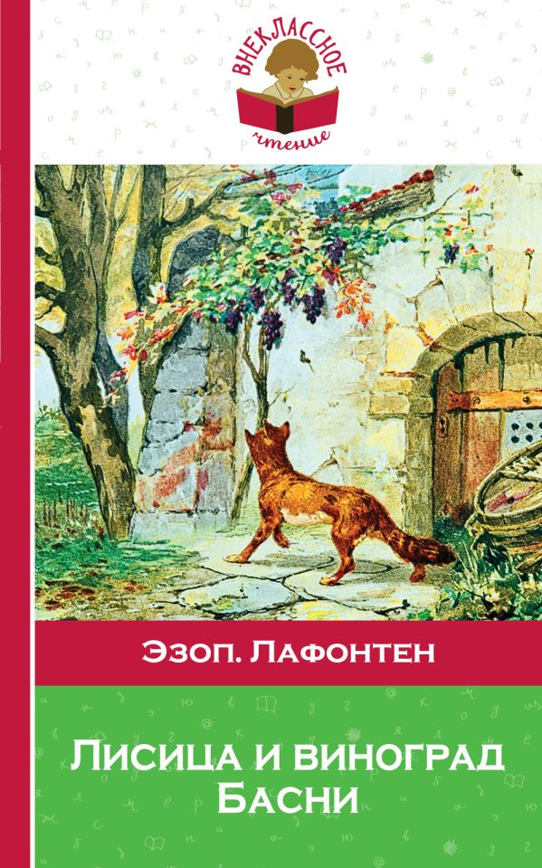 Книга Лисица и виноград Басни Жан де Лафонтен купить ...