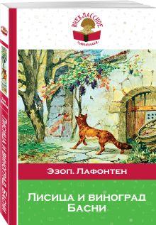 Эзоп, де Лафонтен Ж. - Лисица и виноград. Басни обложка книги