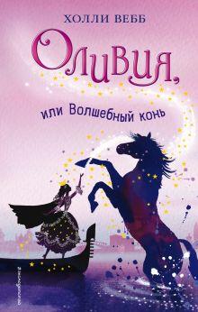 Обложка Оливия, или Волшебный конь (#1) Холли Вебб