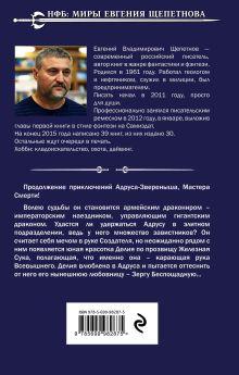 Обложка сзади Вожак Евгений Щепетнов