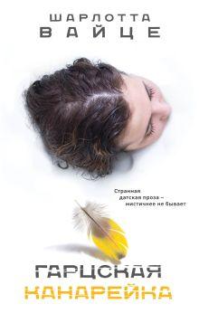 Обложка Гарцская канарейка Шарлотта Вайце