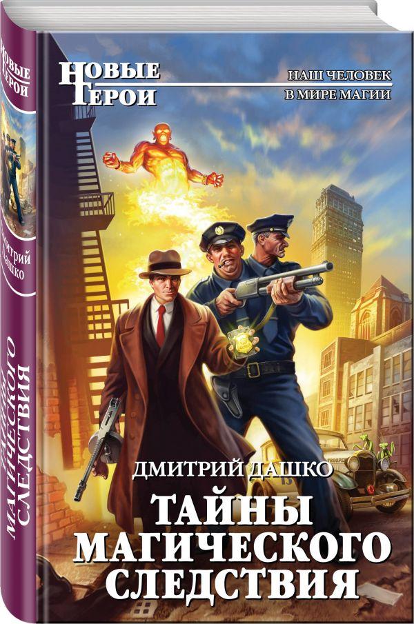 https://cdn.eksmo.ru/v2/ITD000000000866697/COVER/cover3d1__w600.jpg