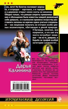 Обложка сзади Сезон охоты на мужей Дарья Калинина