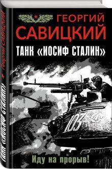 Танк Иосиф Сталин. Иду на прорыв! обложка книги