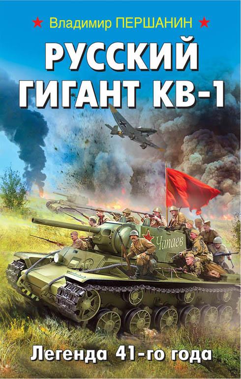 ВЛАДИМИР ПЕРШАНИН РУССКИЙ ГИГАНТ КВ-1 ЛЕГЕНДА 41-ГО ГОДА