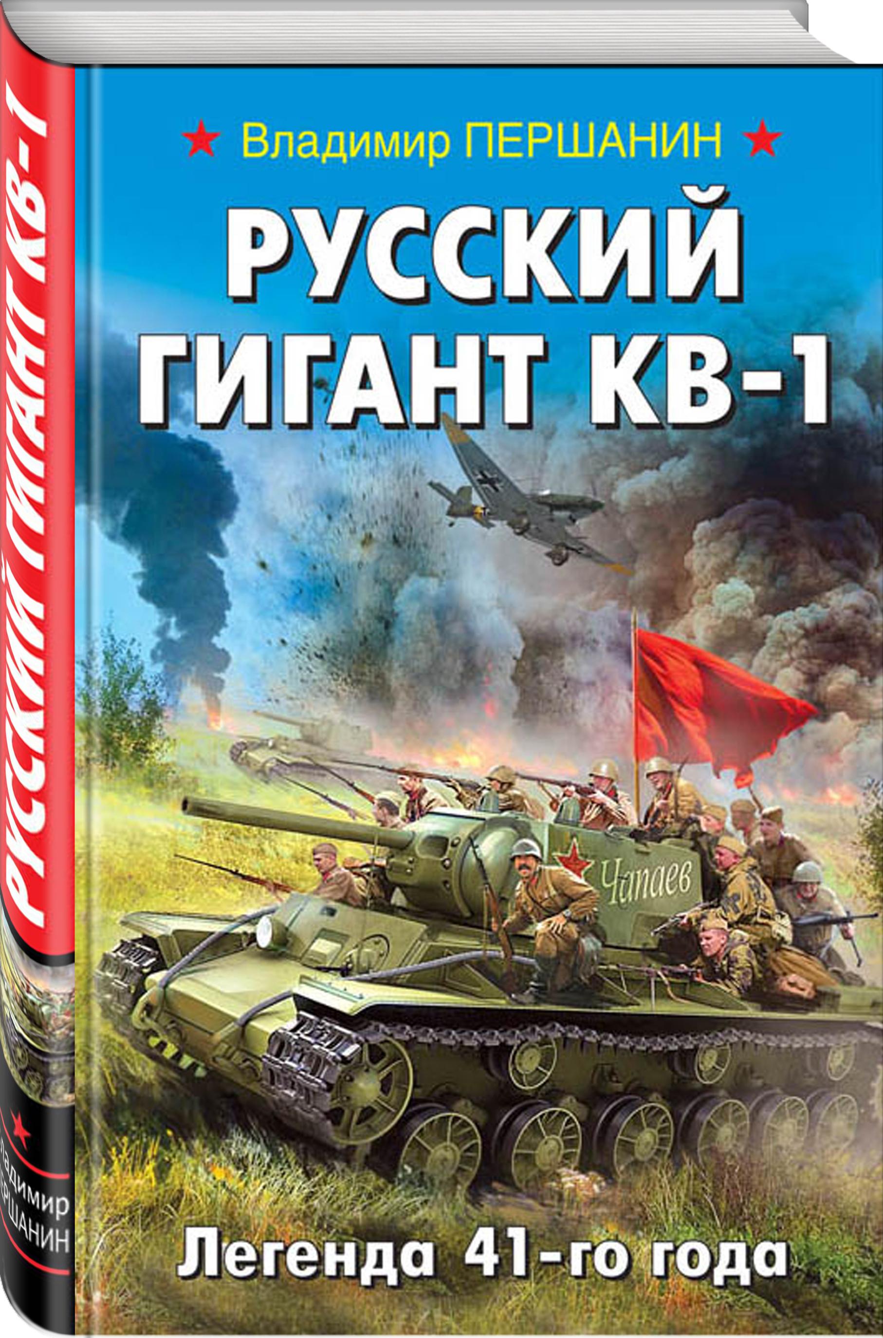 Русский гигант КВ-1. Легенда 41-го года ( Першанин В.Н.  )