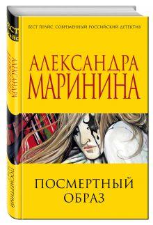 Посмертный образ обложка книги