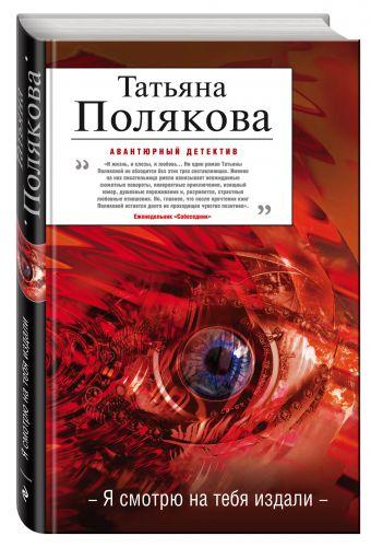 Я смотрю на тебя издали Полякова Т.В.