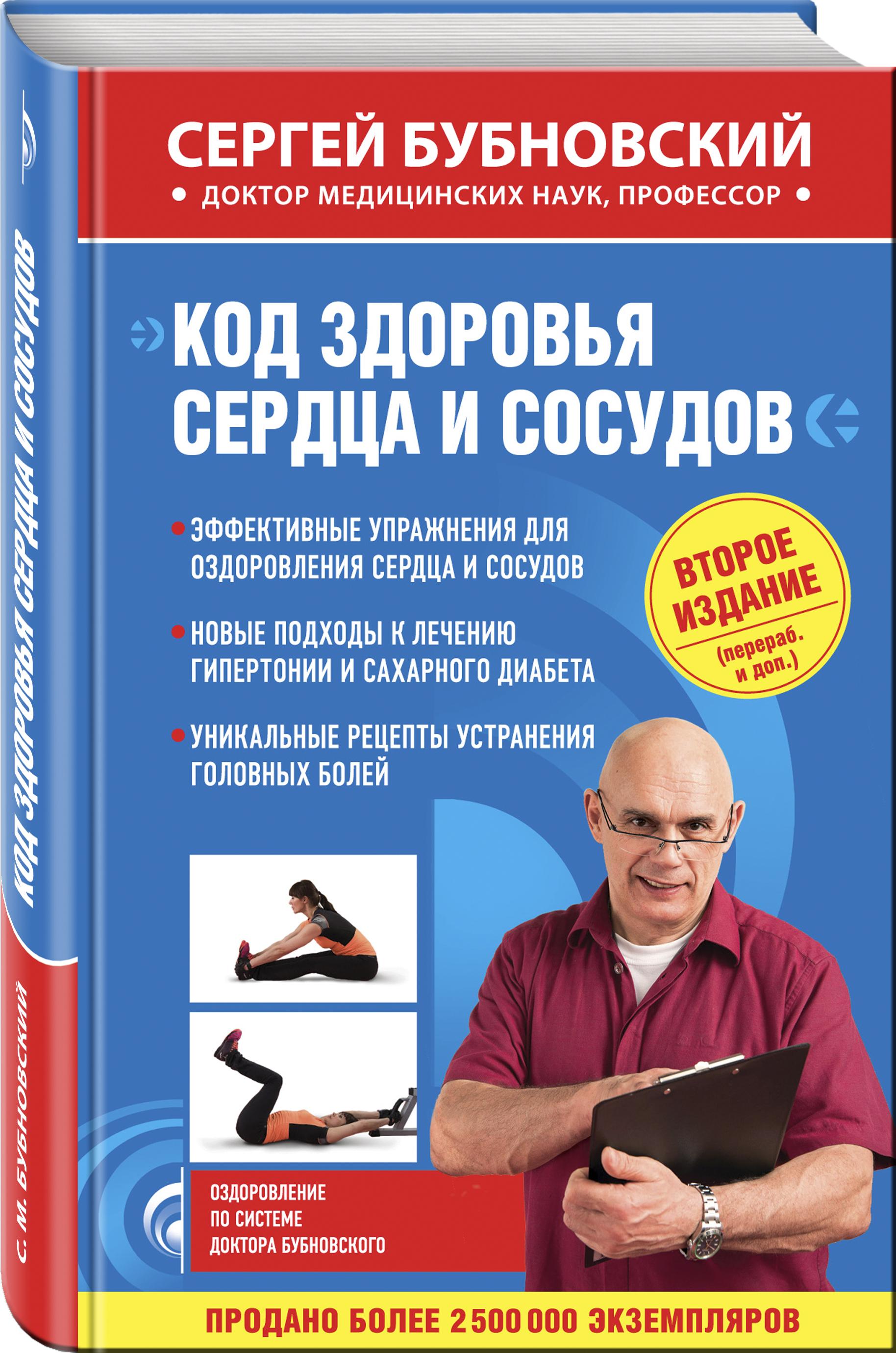 Код здоровья сердца и сосудов 2-е издание