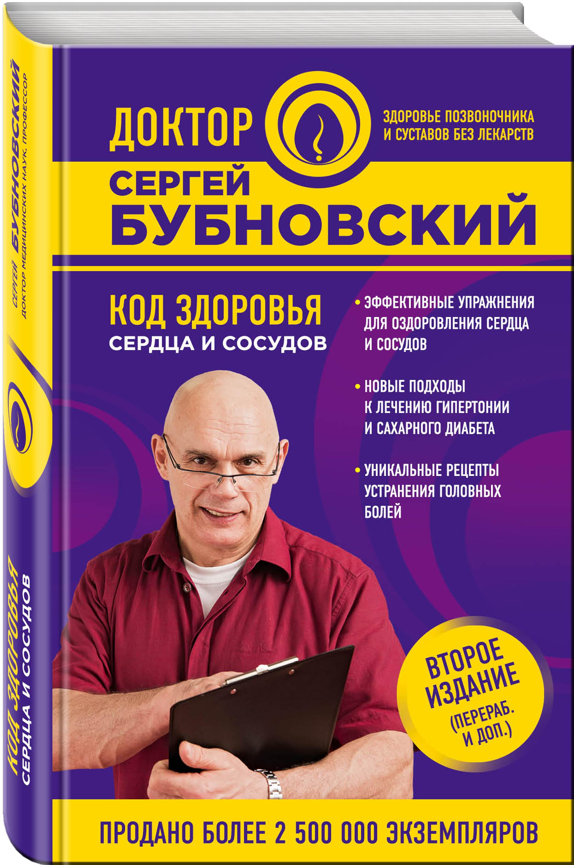 Код здоровья сердца и сосудов. 2-е издание