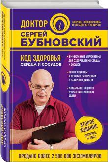Бубновский С.М. - Код здоровья сердца и сосудов 2-е издание обложка книги
