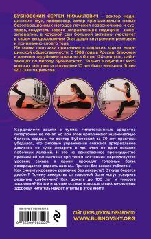 Обложка сзади Код здоровья сердца и сосудов. 2-е издание Сергей Бубновский