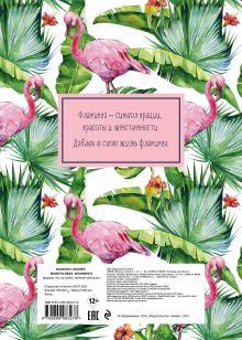 Обложка сзади Блокнот-планер. Mindfulness. Фламинго (формат А4, на скобе, зелёная обложка) (Арте)