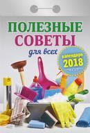 """Календарь отрывной  """"Полезные советы для всех"""" на 2018 год"""