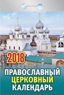 """Календарь отрывной  """"Православный церковный"""" на 2018 год"""