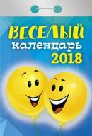 """Календарь отрывной """"Веселый"""" на 2018 год"""