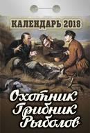 """Календарь отрывной """"Охотник.Грибник.Рыболов"""" на 2018 год"""