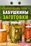 """Календарь отрывной """"Бабушкины заготовки"""" на 2018 год"""