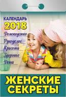 """Календарь отрывной """"Женские секреты"""" на 2018 год"""