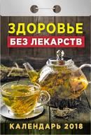 """Календарь отрывной """"Здоровье без лекарств"""" на 2018 год"""