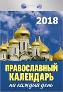 """Календарь отрывной """"Православный календарь на каждый день"""" на 2018 год"""