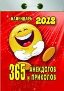 """Календарь отрывной  """"365 анекдотов и приколов"""" на 2018 год"""