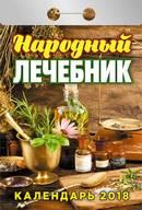 """Календарь отрывной """"Народный лечебник"""" на 2018 год"""