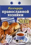 """Календарь отрывной """"Календарь православной хозяйки"""" на 2018 год"""