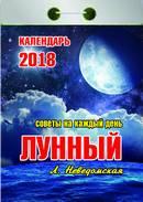 """Календарь отрывной  """"Лунный""""(Советы на каждый день) на 2018 год"""