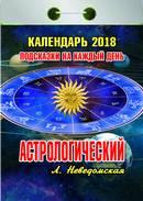 """Календарь отрывной  """"Астрологический""""(Подсказки на каждый день) на 2018 год"""