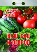 """Календарь отрывной  """"Ваш сад и огород"""" на 2018 год"""