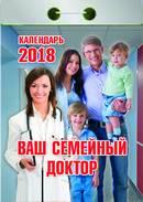 """Календарь отрывной  """"Ваш семейный доктор"""" на 2018 год"""