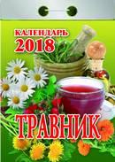 Календарь отрывной  Травник на 2018 год свеча ароматизированная sima land шиповник высота 7 5 см 907667