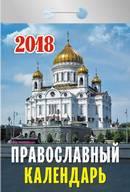 """Календарь отрывной  """"Православный"""" на 2018 год"""