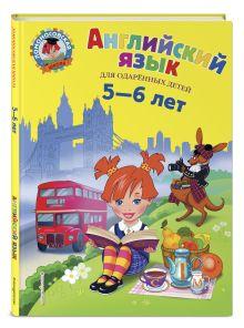 Крижановская Т.В. - Английский язык: для детей 5-6 лет обложка книги