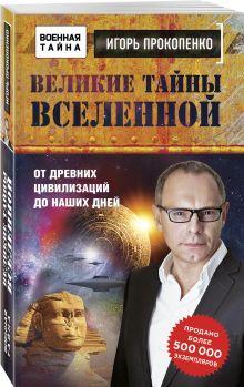 Великие тайны Вселенной. От древних цивилизаций до наших дней обложка книги