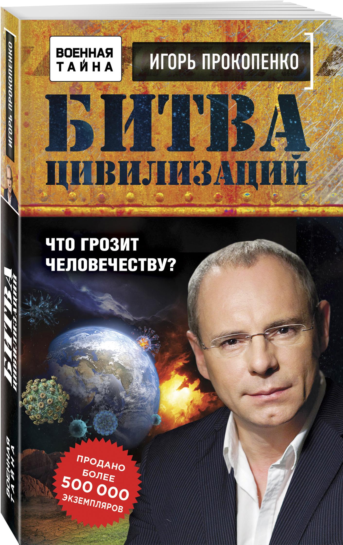 Битва цивилизаций. Что грозит человечеству? ( Прокопенко И.С.  )