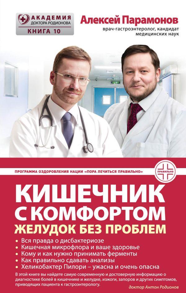 Кишечник с комфортом, желудок без проблем Автор : Парамонов А.Д.