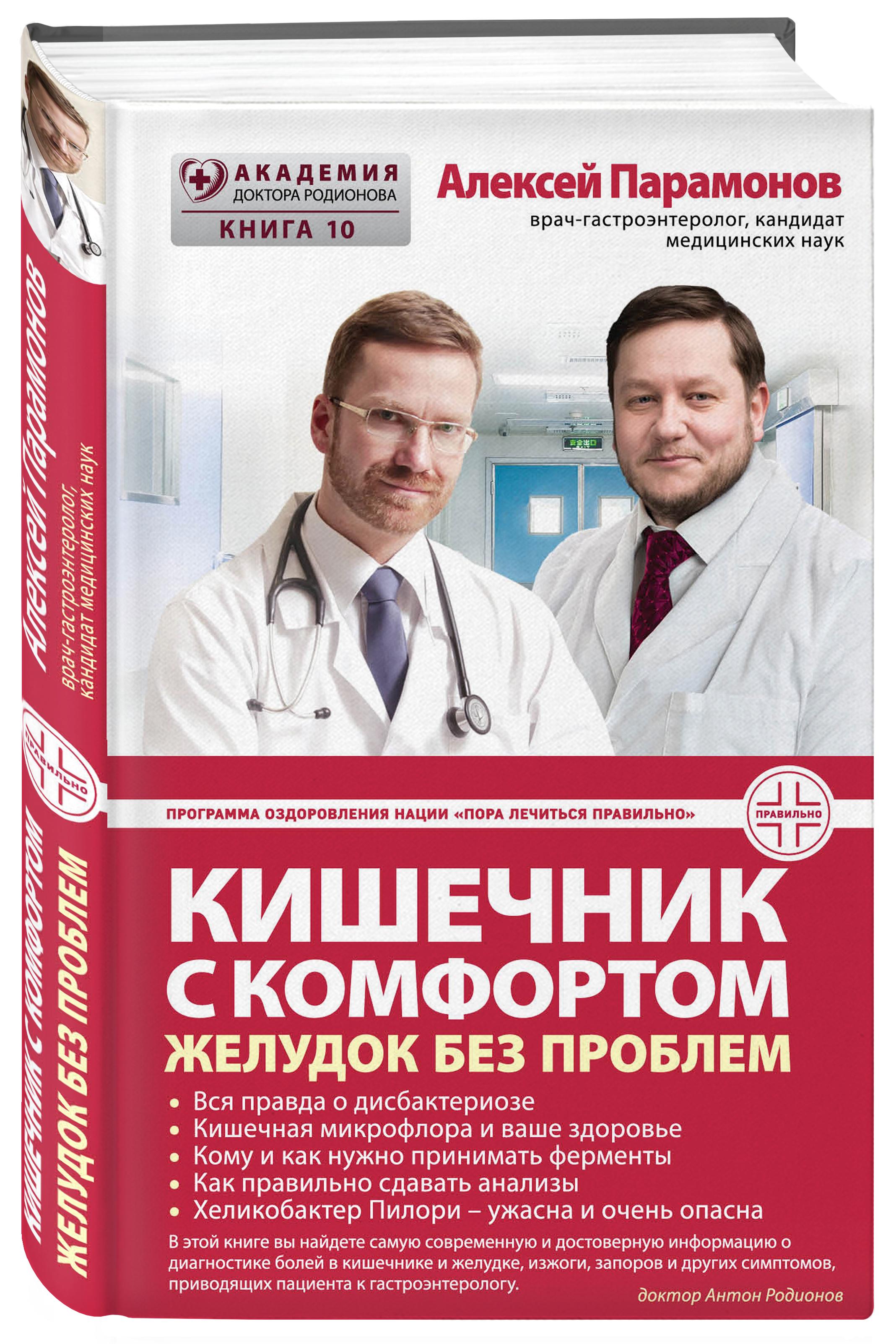 Кишечник с комфортом, желудок без проблем ( Парамонов А.Д.  )