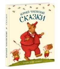 Сказки ( Чуковский К.И.  )