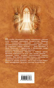 Обложка сзади Печать Иуды Джеймс Роллинс