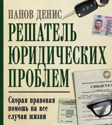 Обложка Решатель юридических проблем: скорая правовая помощь на все случаи жизни. 5-е издание Денис Панов