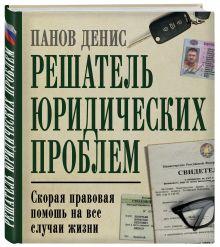 Панов Д.В. - Решатель юридических проблем: скорая правовая помощь на все случаи жизни. 5-е издание обложка книги