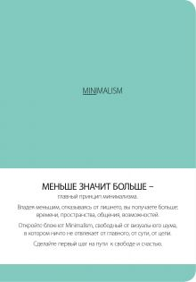 Обложка Блокнот. Минимализм (формат А5, кругление углов, тонированный блок, ляссе, обложка мятная) (Арте)