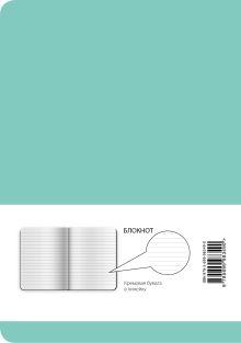 Обложка сзади Блокнот. Минимализм (формат А5, кругление углов, тонированный блок, ляссе, обложка мятная) (Арте)