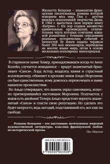Обложка сзади Украденный бриллиант Жюльетта Бенцони
